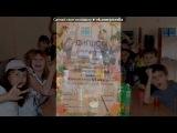«Со стены •5Б класс•Школа №12, г.Сибай•» под музыку Пара Нормальных - Вставай, с первыми лучами, вствай. Picrolla