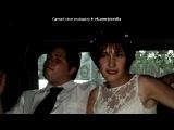 «свадьба» под музыку Катя Лель - Муси-пуси. Picrolla